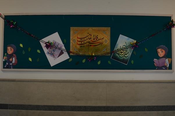 Birth of Hazrat-e Fatemeh