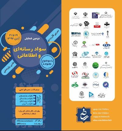 2nd International Media Literacy Conference